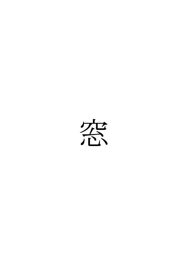 窓研究所04
